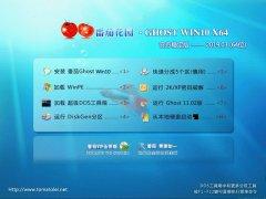 番茄花园 GHOST WIN10 X64 稳定版 V2019.03