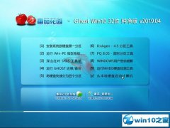 番茄花园 Ghost Win10 32位 稳定纯净版 v2019.04