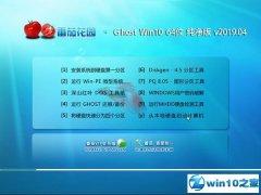 番茄花园 Ghost Win10 64位 极速纯净版 v2019.04