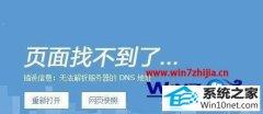 小编设置win10系统使用搜狗浏览器提示无法解析服务器的dns地址的