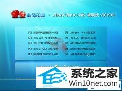 番茄花园 Ghost Win10 64位 专业版 v2019.05