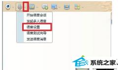 win10系统使用QQ语音聊天没有声音的恢复教程