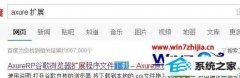 手把手细说win10系统360浏览器添加Axure扩展的方法