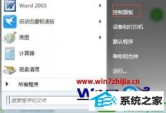 笔者传授win10系统关闭wmpnetwk.exe进程的步骤