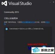 快速处理win10系统彻底卸载Visual studio 2015的问题
