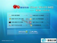 番茄花园Windows10 v2020.02 64位 精简装机版