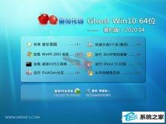 番茄花园Windows10 v2020.04 64位 纯净装机版