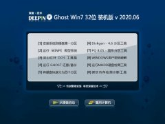 深度技术Windows7 32位 专业装机版 2020.06
