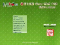 萝卜家园Ghost Win7 64位 万能装机版 2020.06