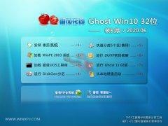 番茄花园Windows10 32位 安全装机版 2020.06