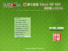 新萝卜家园WinXP 娱乐装机版 2020.06