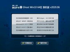 深度技术Ghost Win10 64位 内部装机版 2020.06