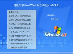电脑公司Windows7 32位 完美装机版 2021.03