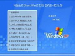 电脑公司Ghost Win10 32位 热门装机版 2021.06