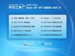 系统之家WinXP 安全装机版 2020.07
