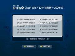 深度技术Ghost Win7 32位 专用装机版 2020.07