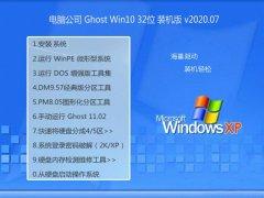 电脑公司Ghost Win10 32位 官网装机版 2020.07