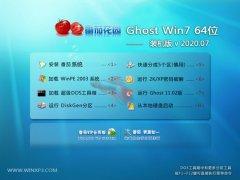 番茄花园Ghost Win7 64位 老机装机版 2020.07