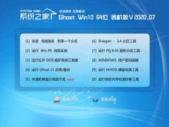 系统之家Windows10 64位 经典装机版 2020.07