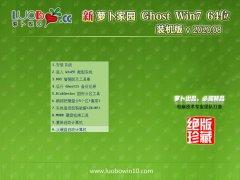 萝卜家园Ghost Win7 64位 精简装机版 2020.08
