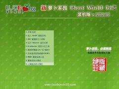 萝卜家园Ghost Win10 64位 大神装机版 2020.08