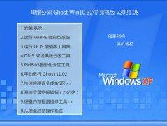 电脑公司Ghost Win10 32位 增强装机版 2021.08