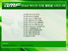 雨林木风Windows10 32位 尝鲜装机版 2021.08