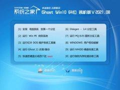系统之家Windows10 64位 大神装机版 2021.08