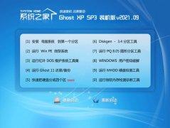 系统之家WinXP 企业装机版 2021.09