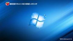 番茄花园Windows11 多驱动纯净版64位 2021.09