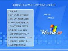 电脑公司Win7 32位 内部装机版 2020.09