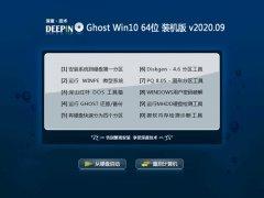 深度技术Windows10 64位 家庭装机版 2020.09