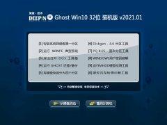 深度技术Win10 32位 旗舰装机版 2021.01